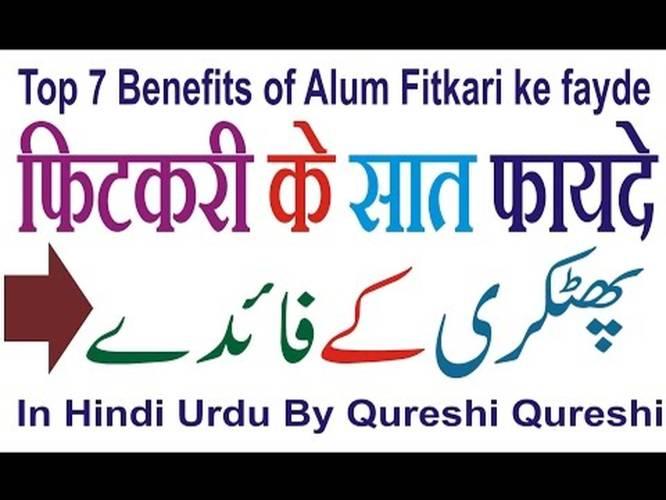Top 7 Benefits Of Alum Fitkari Ke Fayde In Hindi Urdu ...