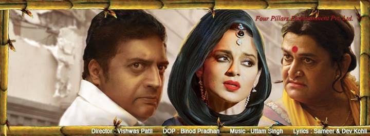 Prakash Raj, Kangana Ranaut, Mahesh Manjrekar