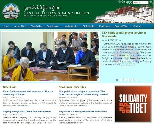 Central Tibetan Administration