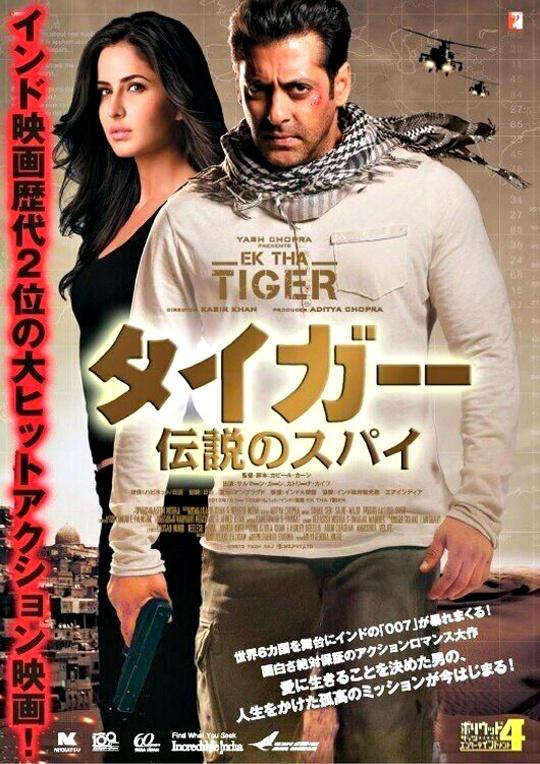 Ek Tha Tiger Japanese Poster