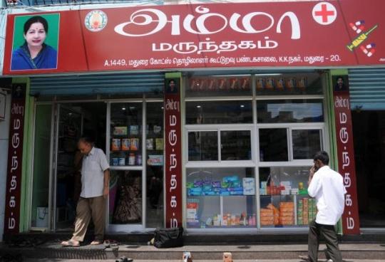 Amma Pharmacies