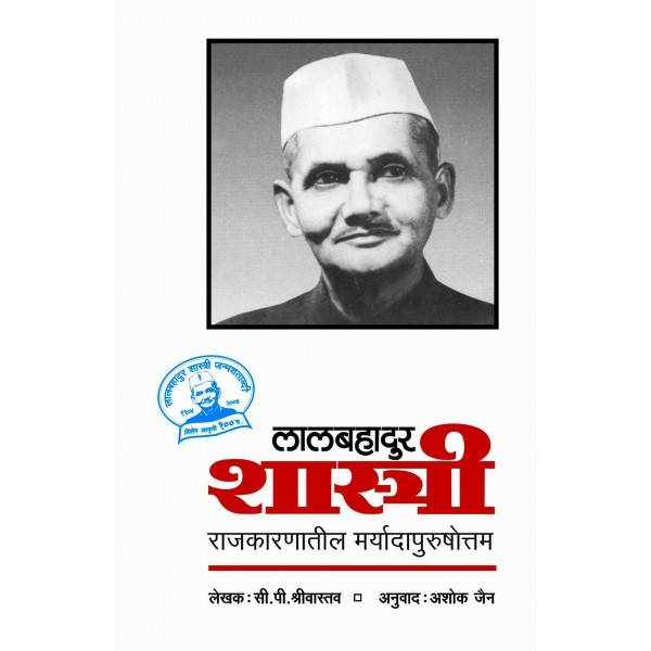 essay on lal bahadur shastri in english Lal bahadur shastri was born at moghul sarai in uttrar pradesh on 2 nd of october, 1904 it is a coincidence that 2 nd of october also happens to be the date of birth of mahatma gandhi both have become world renowned leaders shastri's father was a teacher shastri spent his childhood in poverty and penury.