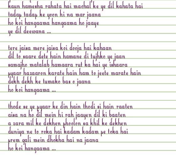 Aye Dil Dil Ki Duniya Mein lyrics - Hindi Bollywood Movie ...