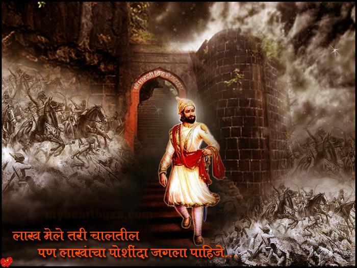Chatrapati Shivaji Maharaj Hd Pic: Chhatrapati Shivaji Maharaj Wallpaper ...