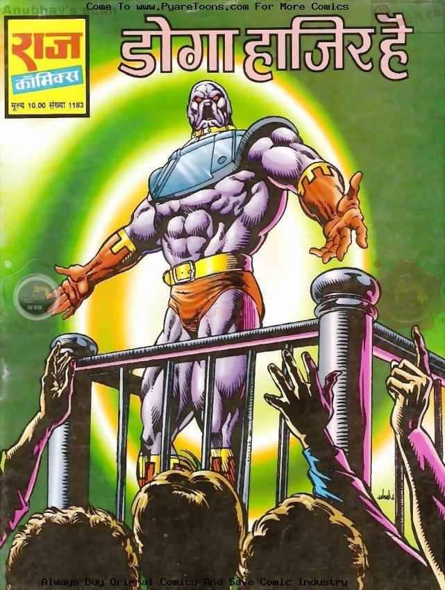 Doga Comics Free Download Pdf In Hindi idea gallery