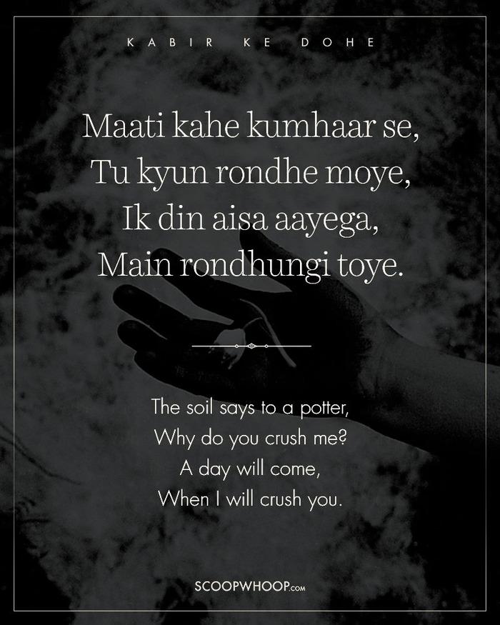 Famous Dohe Of Kabir Das