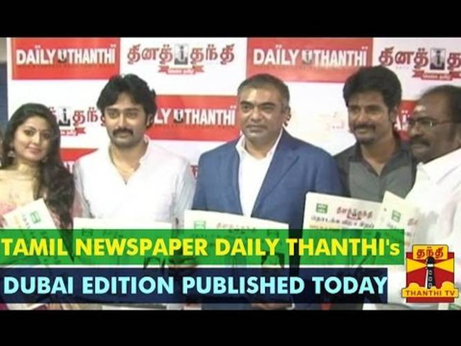 Tamil Newspaper Daily Thanthi's Dubai Edition Published