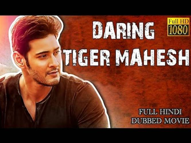 daring tiger mahesh  2016  full length hindi dubbed movie