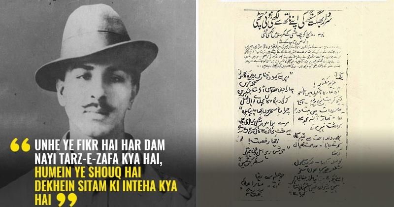 speech of bhagat singh in english
