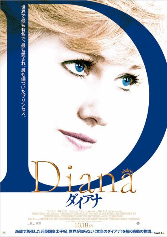 Diana Japanese Poster