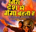Jis Desh Mein Ganga Behti Hai (1960)