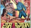Ram Aur Shyam (1967)